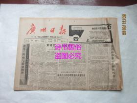 老报纸:广州日报 1987年10月24日 第8755号——崇高的形象 永恒的怀念(怀念陶铸)、改革:阵痛与希望相伴:广州用工制度改革见闻、新型的联合经营形式:略谈江高镇经验的意义