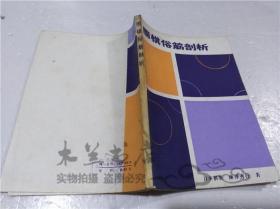 围棋俗筋剖析 日本九段藤泽秀行  蜀蓉棋艺出版社 1985年11月 32开平装