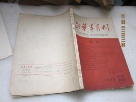 新华半月刊 1960年第22期