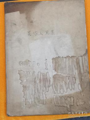 1962年吴作人画集