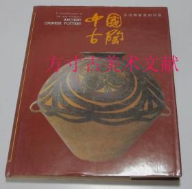 中国古陶 中华航空公司 硬精装彩色印刷