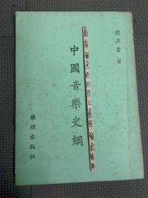 中国音乐史纲