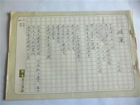 B0561诗之缘旧藏,台湾中生代诗人,脚印诗社王廷俊上世纪精品代表作手迹3页