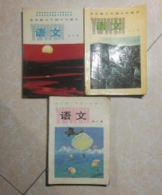 全日制六年制小学课本:语文 ( 第八册、第九册、第十册)3本