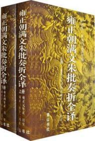 雍正朝满文朱批奏折全译( 2册16开精装 )