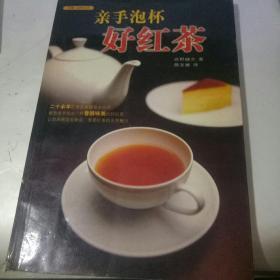 亲手泡杯好红茶