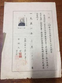安徽涇縣衛生工作協會會員入會志愿書中醫跌打傷科翟其華
