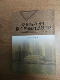 新加坡/中国推广普通话比较研究