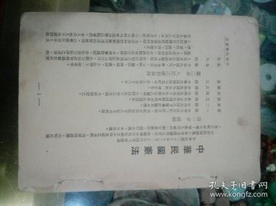 民国35年(中华民国宪法)国民大会通过  抗战胜利