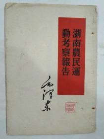 5.60年代毛泽东著作单行本:湖南农民运动考察报告【60年3月2版2印】