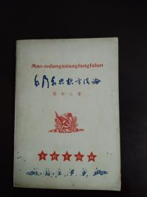 书品绝好! 《毛泽东思想方法论》张如心著作,1949年4月原野出版社初版