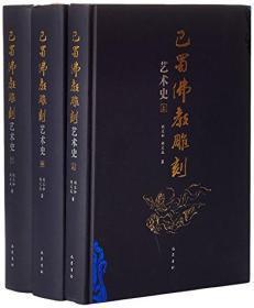 巴蜀佛教雕刻艺术史(8开精装 全三册)