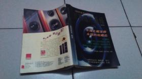 新版唱片圣经【《视听技术》增刊】