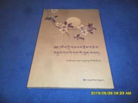 藏族民间文学作品选析(藏文)