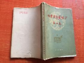 北京清河制呢厂五十年
