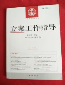 立案工作指导(2014.3总第42辑)/中国审判指导丛书
