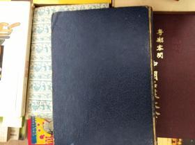 现代中国小说乙选  上下册合订本,32年精装,孤本包快递
