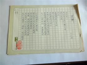 B0563诗之缘旧藏,台湾中生代诗人,脚印诗社王廷俊上世纪精品代表作手迹2页