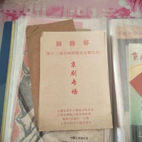 国脉杯第十二届中国围棋天元塞纪念京剧专场 节目单