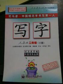 司马彦-中国规范书写第一人·写字课课练 人教版 二年级下