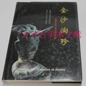 金沙淘珍 成都市金沙村遗址出土文物