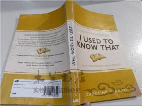 原版英法德意等外文书 I USED TO KNOW THAT CAROLINE TAGGART MICHAEL O'MARA BOOKS LIMITED 2011年 32開平裝