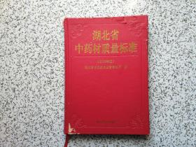 湖北省中药材质量标准 2009年版   精装本