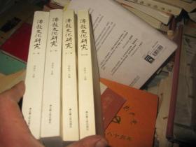 佛教文化研究(第1-4辑)4本合售