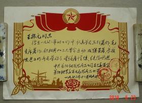 奖状 先进工作者  益阳地区农产品公司  1973年  益阳 农产品  革委会