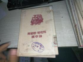 马克思恩格斯论中国 ,馆藏