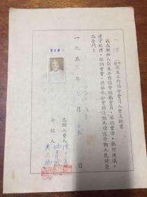 安徽涇縣衛生工作協會會員入會志愿書中醫內科陳少蕃