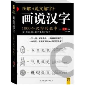 图解说文解字:1000个汉字的故事