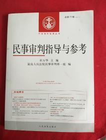 民事审判指导与参考(总第72辑)(2017.4)