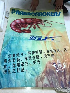 手绘塔牌虾片广告画