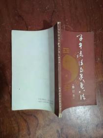 【子午流注与灵龟八法:修订本、