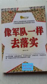 像军人一样去落实 魏桂东 著 中央编译出版社 9787802119772