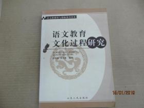语文教育文化过程研究
