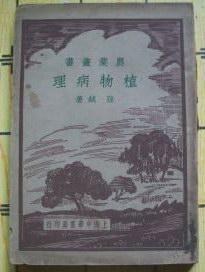 农业丛书:植物病理(孙钺著)繁体横排插图本 民国26年初版