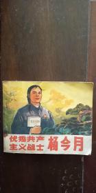 文革连环画 优秀共产主义战士杨今月