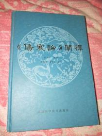 《伤寒论》阐释(精装本)南屋书架3