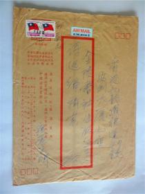 B0565诗之缘旧藏,台湾老生代诗人瘦云王牌上世纪精品诗观手迹1页,附原寄封,照片2张
