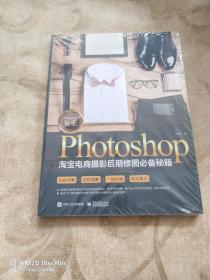 不能說的秘密:Photoshop淘寶電商攝影后期修圖必備秘籍(全彩)