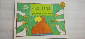 【正版】不想飞的鹰  绘本  (2006年国际安徒生插图奖)