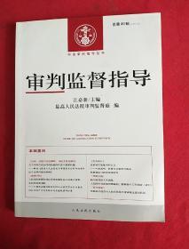 审判监督指导(2012.2)(总第40辑)