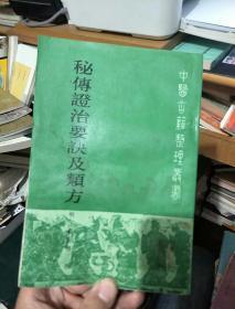 中医古籍整理丛书:秘传证治要诀及类方。