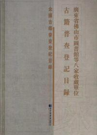 广东省佛山市图书馆等八家收藏单位古籍普查登记目录(16开精装 全一册)