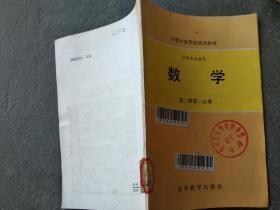 中等专业学校试用教材 数学 第二册第一分册