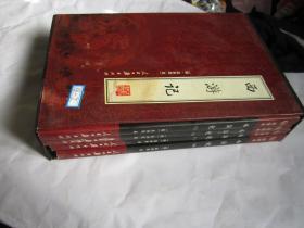 西游记(全4册)