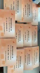 湖北省通用安装工程消耗量定额及单位估价表 全十二册  缺第六册
