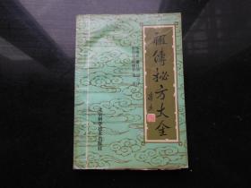 祖传秘方大全 北京科学技术出版社